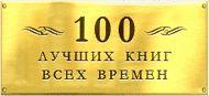 Рейтинг 100 лучших книг всех времен