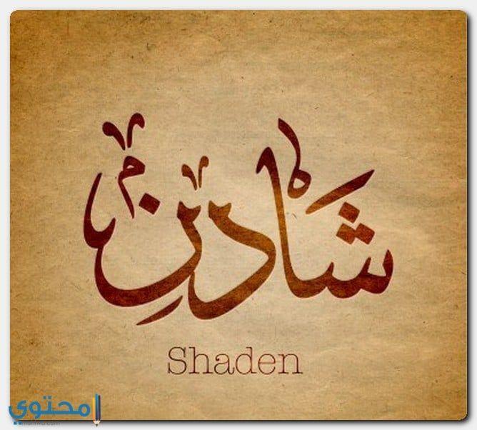 معنى اسم شادن وحكم التسمية Shaden معاني الاسماء Shaden اسم شادن Arabic Calligraphy Calligraphy
