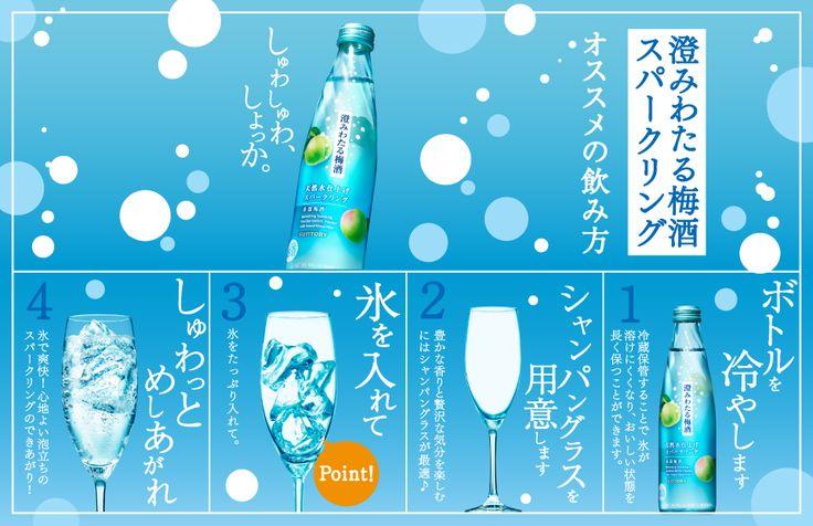 飲み方はこちらっ♪ 1.ボトルを冷やす 2.シャンパングラスを...|MERY [メリー]