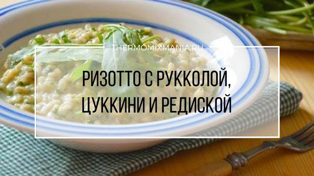 Ризотто с рукколой, цуккини и редиской Термомикс. http://bit.ly/risotto_tm_1  на 2 порции   Ингредиенты:  ·4 редиски (50 г) ·1 цуккини (50 г) ·50 г лука порея ·30 г тертого твердого сыра ·30 г сливочного масла ·30-50 г мягкого сыра ·50 г рукколы ·30 г оливкового масла ·180 г риса для ризотто ·380 г бульона (или 380 г кипятка + ½ ст. л.  домашней заправки)   Способ приготовления: http://bit.ly/risotto_tm_1  PS Если у Вас есть дополнение к рецепту или ваш вариант исполнения - пишите в…