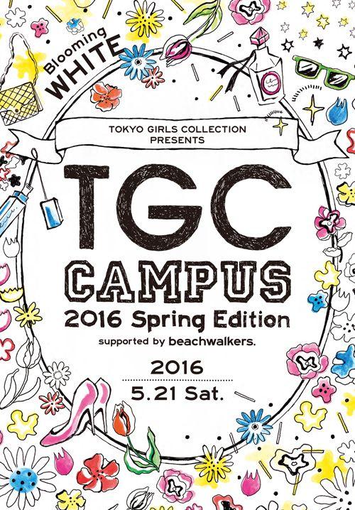 TGC CAMPUS 2016 Spring Edition