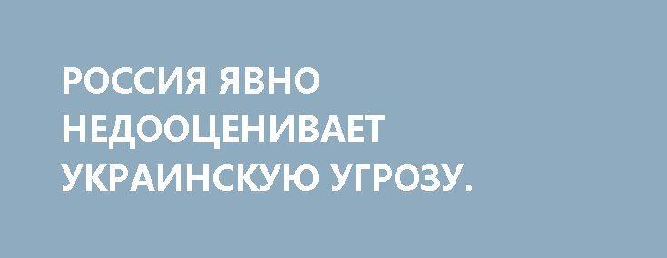 РОССИЯ ЯВНО НЕДООЦЕНИВАЕТ УКРАИНСКУЮ УГРОЗУ. http://rusdozor.ru/2017/06/29/rossiya-yavno-nedoocenivaet-ukrainskuyu-ugrozu/  Благодушное ожидание самораспада Украины может довести до беды  В Ботаническом саду Киева минувшим воскресеньем группа творческой интеллигенции организовала яркий арт-перформанс, апофеозом которого было коллектичное скандирование речевки: «Я не унылое говно, я позитивная какашка!». Зрители отметили несколько избыточный натурализм, с ...