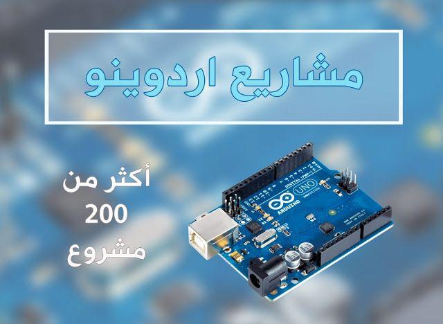 200 مشروع تخرج اردوينو جاهز Arduino Projects نقدم لكم في هذا الموضوع الجديد عن الاردوينو مجمعة مميزة جدا ورائعة من مش Arduino Projects Arduino Diy Electronics