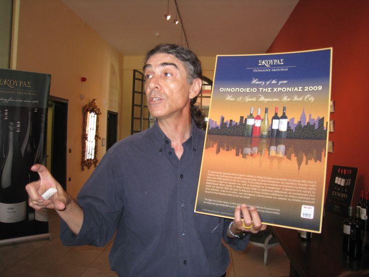 ARGO  Skouras Winery manager