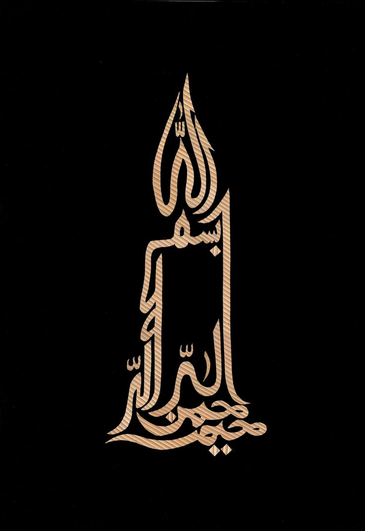 Muslim Wall Decor Art Handmade Islamic Calligraphy Wood Velvet Collectible Art