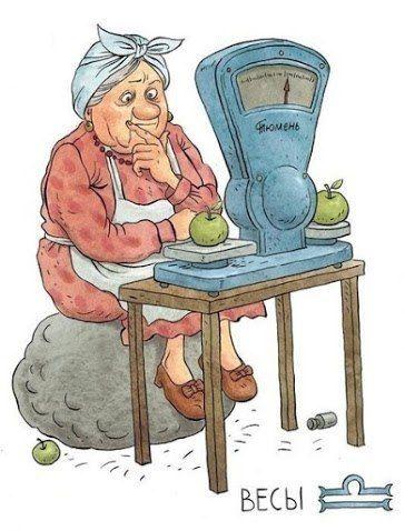 Весов всегда заботит внешность, поэтому они попытаются пойти на любые меры, чтобы как можно дольше предотвращать появление морщин на лице и лишних килограммов. Как правило, им это удаётся. И даже в восемьдесят лет Весы убеждать окружающих будут, что им ещё и сорока нет.