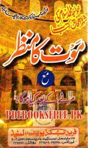 Maut Ka Manzar Marny Ke Baad Kya Hoga By Khwaja Muhammad Islam Read online Free Download in Pdf. Maut Ka Manzar Marny Ke Baad Kya Hoga Islamic Urdu book pdf