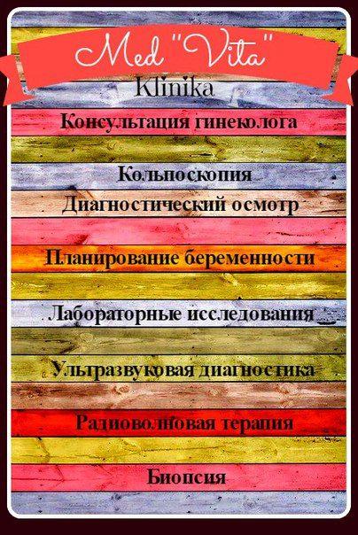 """Женский кабинет """"VITA"""""""