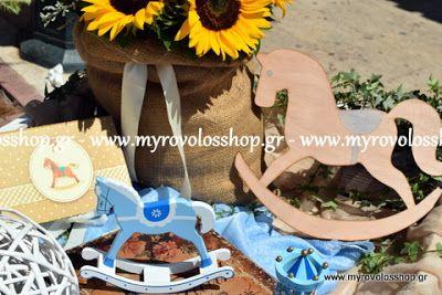 myrovolos : βάπτιση παναγίτσα Πετρούπολη 11, θέμα Ξύλινο Αλογά...