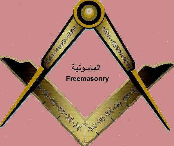 ماذا تعرف عن الماسونية الماسونية حركة سرية حول العالم كانت معروفة بغموض تعاليمها وأهدافها وانتشارها وتأثيرها Freemasonry Did You Know