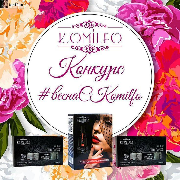#Repost from @komilfoua with @regram.app ... Ждем весну вместе с Komilfo!  Конкурс от Komilfo в Instagram и VK!  При соблюдении всех правил конкурса в инстаграме и в ВК шансы выиграть удваиваются!  Разыгрываем 4 набора Komilfo! (2 стартовых набора Komilfo и 2 набора Komilfo: топ c л.с. rubber base ультрабонд масло для кутикулы): Правила участия в конкурсе:  1. Подписаться на инстаграм komilfoua или Вконтакте @komilfoua (Гель-лаки Komilfo) 2. Сделать репост этой записи с сохранением всего…