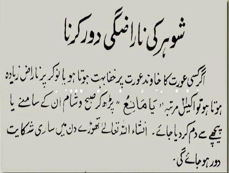 shohar ki narazgi door karnay ka wazifa in urdu