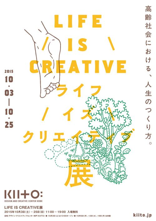 Japanese Exhibition Poster: Live is Creative. Bunpei Yorifuji. 2015