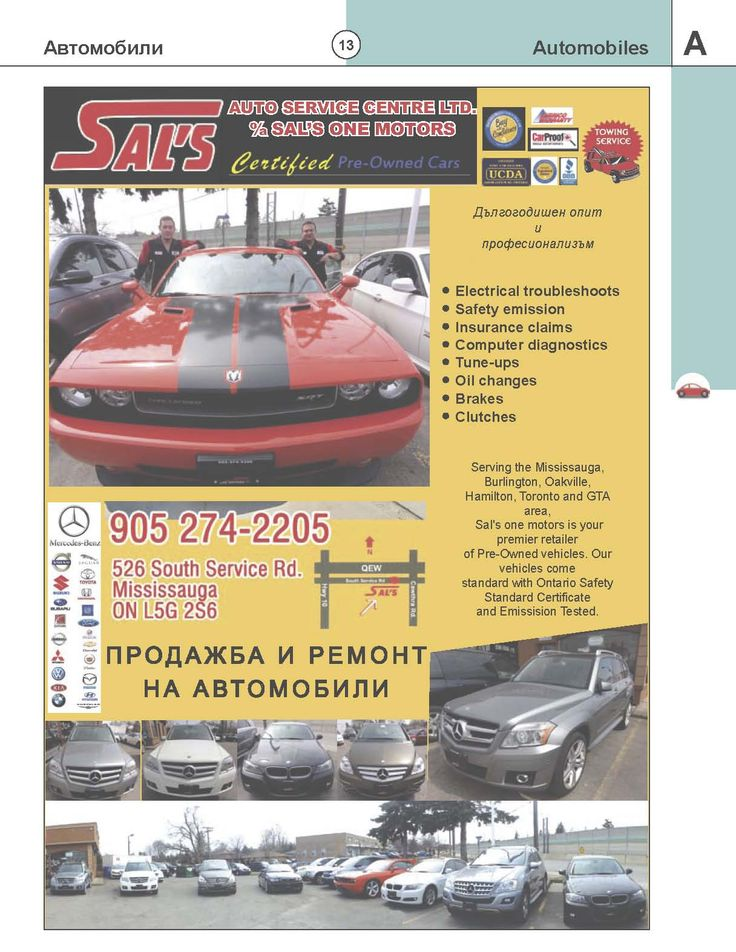 Auto services for Bulgarians in Toronto (GTA), Canada