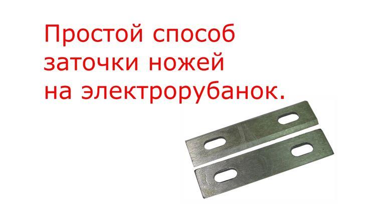 заточка ножей электрорубанка