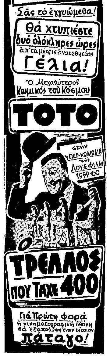Ο τρελλός που τάχε 400, 1959