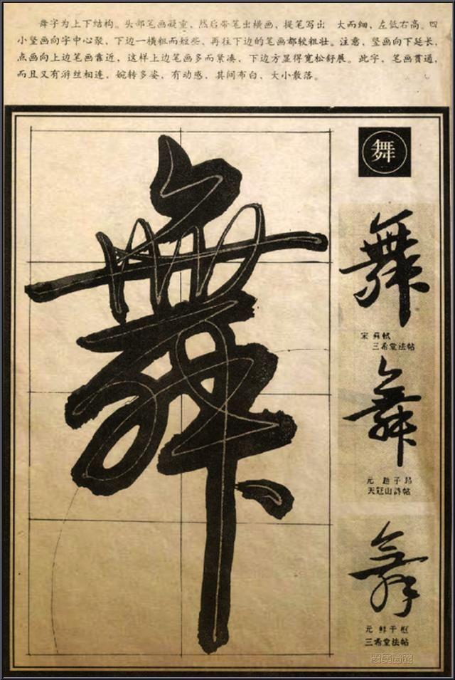 舞 (Dance - written in classic cursive strokes) 行草笔法·经典解析