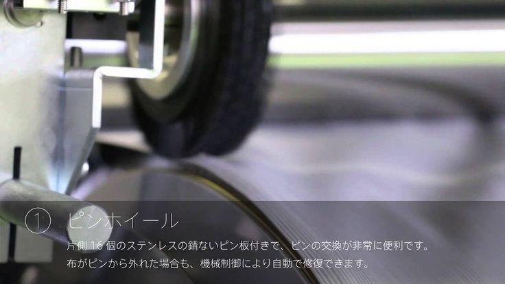 新型 ピンホイール布目矯正機 CMK-C3 紹介プロモーションビデオ (日本語版)