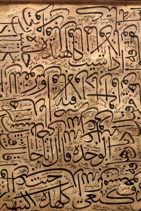 Turkish calligraphy piece