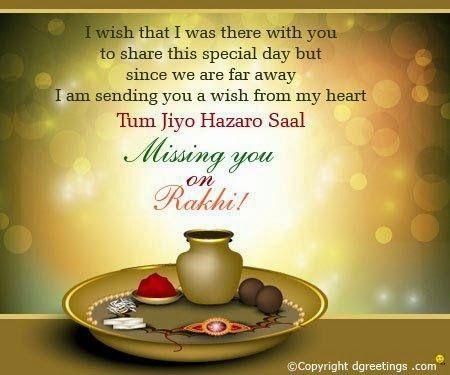 raksha-bandhan-2014-sms-for-friends