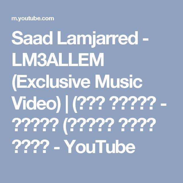 Saad Lamjarred - LM3ALLEM (Exclusive Music Video)    (سعد لمجرد - لمعلم (فيديو كليب حصري - YouTube