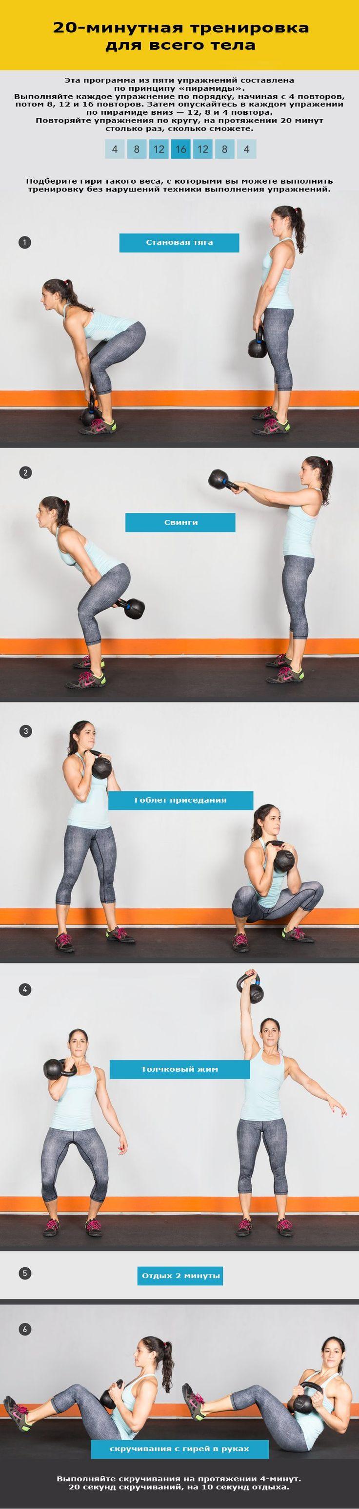 20-минутная тренировка для всего тела