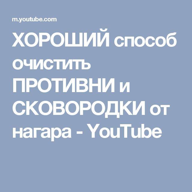ХОРОШИЙ способ очистить ПРОТИВНИ и СКОВОРОДКИ от нагара - YouTube
