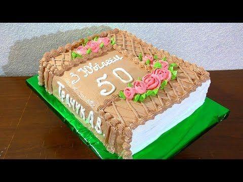 Кремовый торт КНИГА МК Как сделать торт в виде книги Cream cake BOOK MK - YouTube