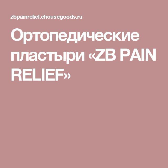 Ортопедические пластыри «ZB PAIN RELIEF»