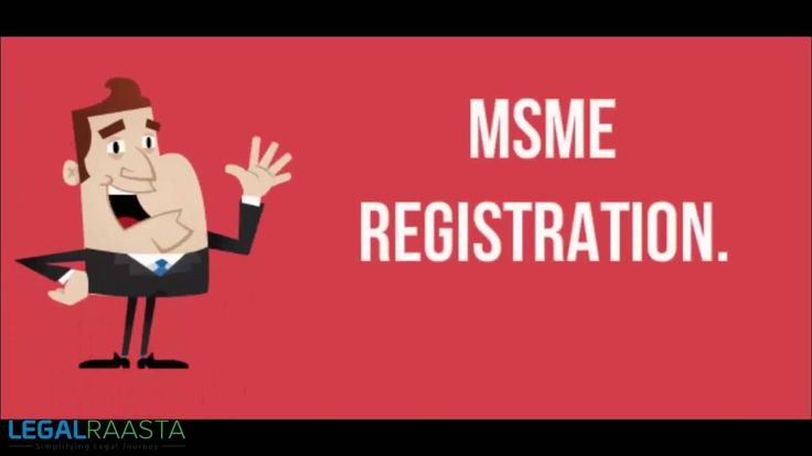 MSME Registration (Hindi)
