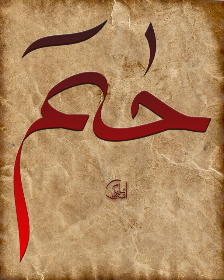 Muqatta'at (Arabic: مقطعات) are unique letter combinations that appear in the beginning of 29 suras (chapters) of the Qur'an. Muqatta'at literally means a...