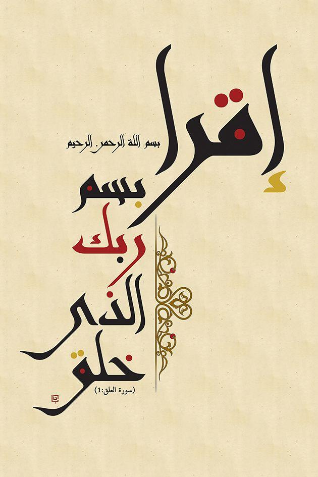Surah Al Alaq 1 by Baraja19.deviantart.com on @deviantART