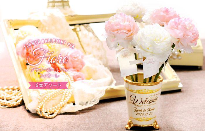 【受付を華やかに】お花ボールペン 6本アソート 「フィオーレ」 http://www.farbeco.jp/