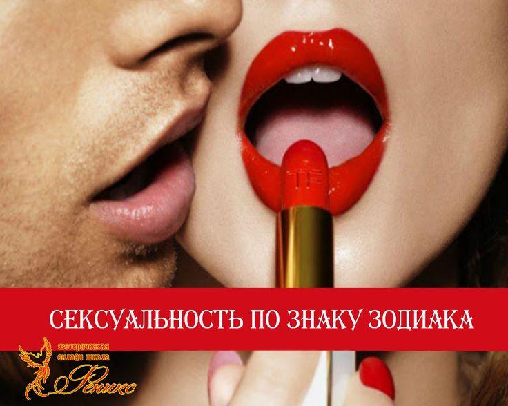 Красота и сексуальная привлекательность — это то, к чему стремится каждый человек. Причина проста, поскольку каждый хочет быть успешным в личной жизни и в любви, ведь это повлечет за собой успехи и в других сферах жизни.  Сексуальность — понятие строго субъективное, поскольку никому не удастся понравиться всем людям сразу. Важно быть собой, а остальное — уже дело случая и везения, а также личных вкусов каждого человека. Зная, в чем заключена врожденная сексуальность вашего Знака Зодиака, вы…