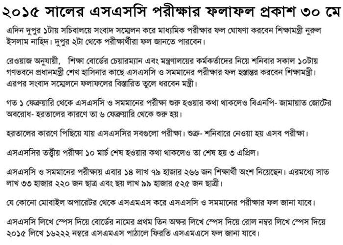 Get SSC Exam Result 2015 Bangladesh Education