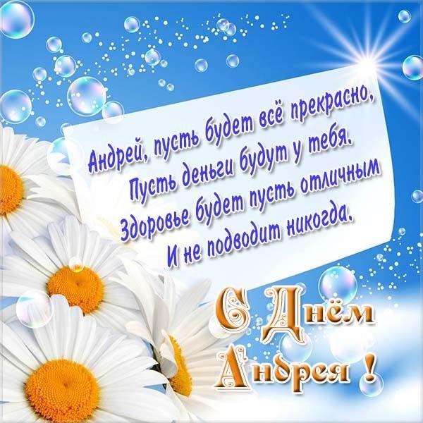 День ангела андрея картинки поздравления, днем рождения лет