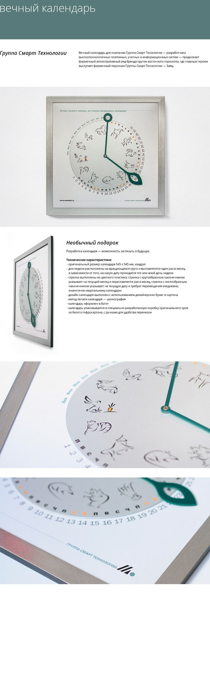 Perpetual calendar for company Smart Technologies Group WORK: creative concept / design and layout / illustration INDUSTRY: corporate management system, automation systems, control and accounting