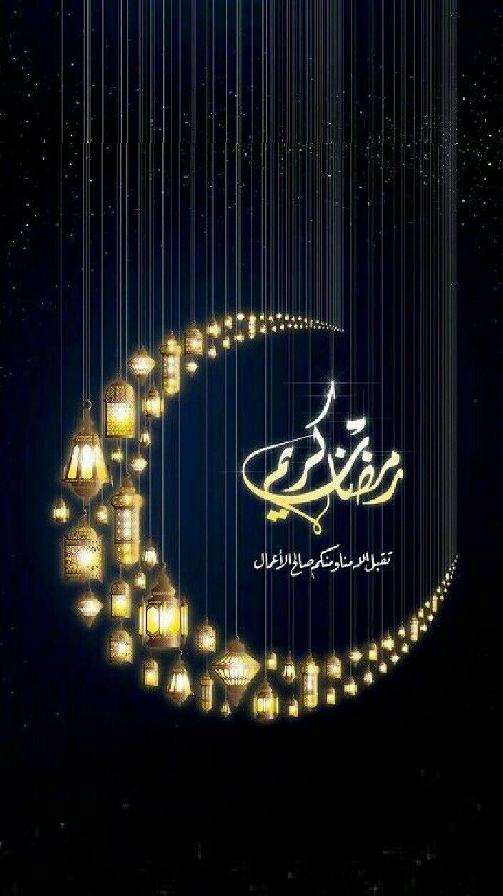Pin By نو نو الحار On Islamic Pictures Ramadan Greetings Ramadan Cards Ramadan