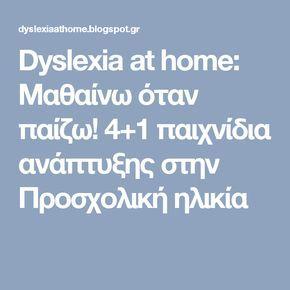 Dyslexia at home: Μαθαίνω όταν παίζω! 4+1 παιχνίδια ανάπτυξης στην Προσχολική ηλικία