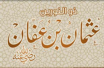 KIBLAT.NET – Lahir di Mekkah pada 573 Masehi, ayahnya bernama Affan bin abul-Ash dan ibunya bernama Urwa binti kuriz. Usman adalah satu diantara beberapa orang Mekkah yang tahu baca dan tulis. Memeluk agama Islam bersama Thalhah bin Ubaidillah. Karena berani memeluk Islam, Usman sempat mengalami penyiksaan oleh pamannya yang bernama Hakam. Usman dikenal memiliki akhlak …