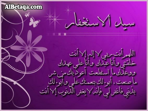 دعاااااء سيد الإستغفار Arabic Quotes Duaa Islam Islamic Dua