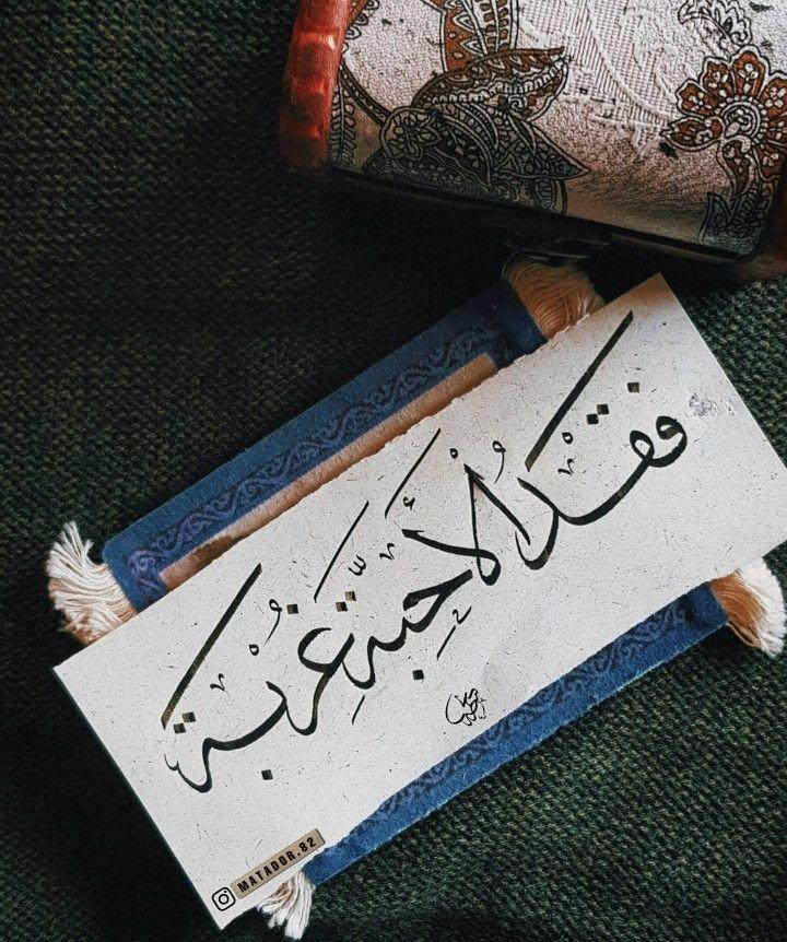 فقد الأحبة غربة Calligraphy I Arabic Calligraphy Calligraphy