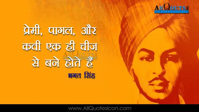 Bhagat-Singh-Hindi-QUotes-whatsapp-Images-facebook-Wallpapers-Pictures-Photos-images-inspiration-life-motivation-thoughts-sayings-free