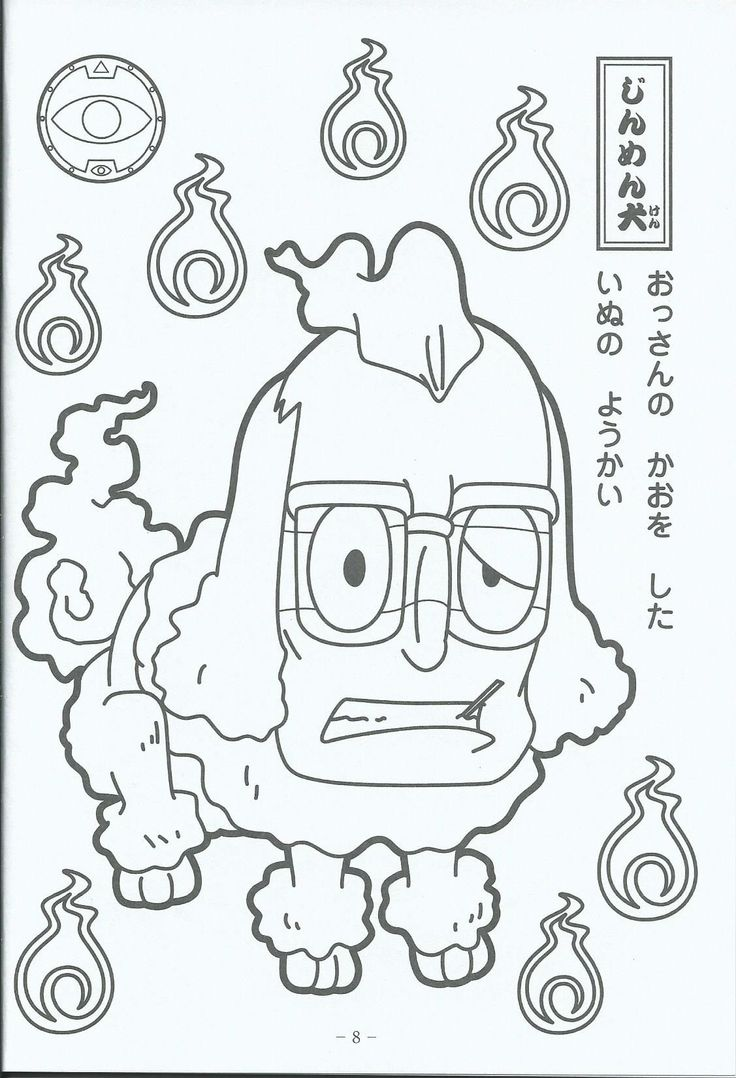 Youkai jinmenken yokai watch pinterest colour for Yo kai watch coloring pages