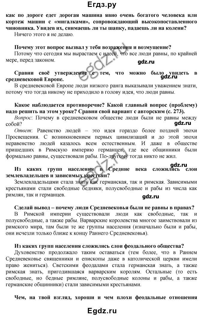 Гдз 7 класс русский язык быкова давидюк стативкарешебник