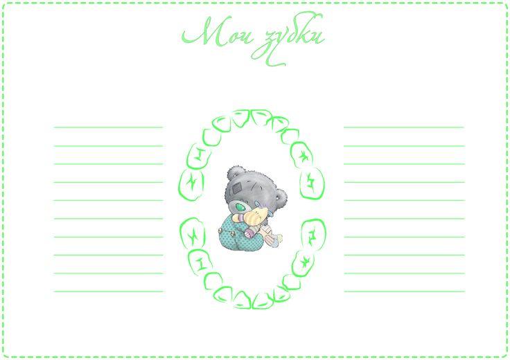 CreativeTime!: Карточки для детского альбома с мишутками Тедди