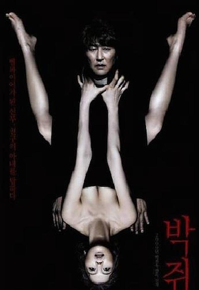 En el 2009, la Media Rating Board de Corea del Sur prohibió el cartel de «Thirst», una película de terror de Park Chan-Wook.