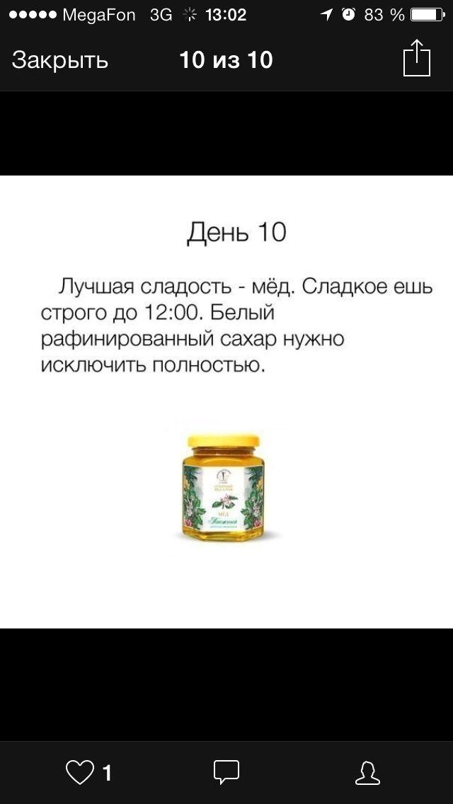 Правильное питание 10