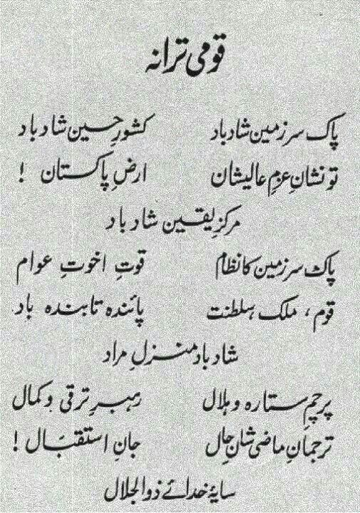 Qomi Tarana Pakistan independence, History of pakistan