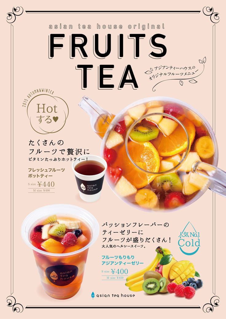 asian tea house - 岐阜・名古屋|ブランディングデザイン Disport(ディスポート株式会社)